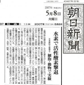 20070508朝日新聞