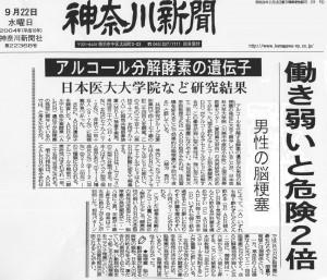 20040922神奈川新聞