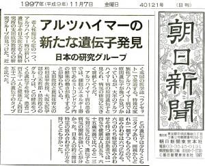 971107朝日新聞